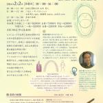 2014年2月入門講座山本勇人x48