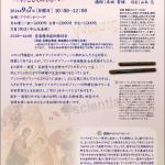 入門講座9月Dr.本田-表