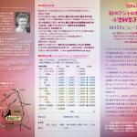201410秋の連続講座表p