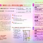201505グレックラー大阪内