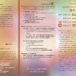 201505グレックラー大阪表