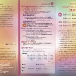 201505グレックラー東京表