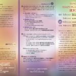 201505グレックラー福岡表