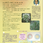 6月7日入門講座(表)