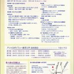 6月7日入門講座(裏)