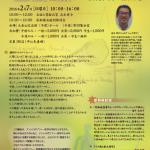 2016年2月入門講座(表)志水祥介講師