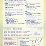 2016年2月入門講座(裏)志水祥介講師